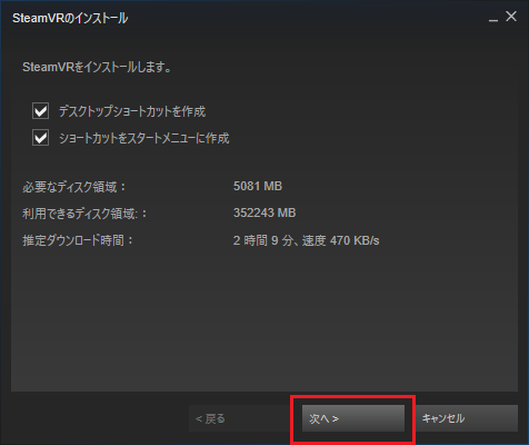 SteamVRのインストールs