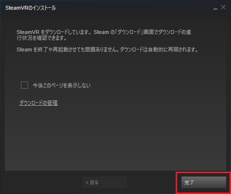 SteamVRのインストール_03s