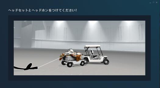 スクリーンショット_SteamVR_利用可能_03