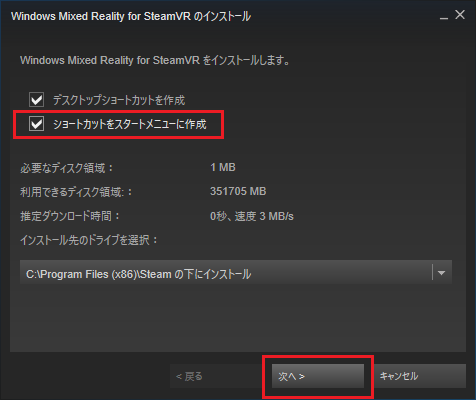 Windows Mixed Reality for SteamVR_インストール_01_ショートカットを選択_s