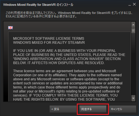 Windows Mixed Reality for SteamVR_インストール_02_同意する_s