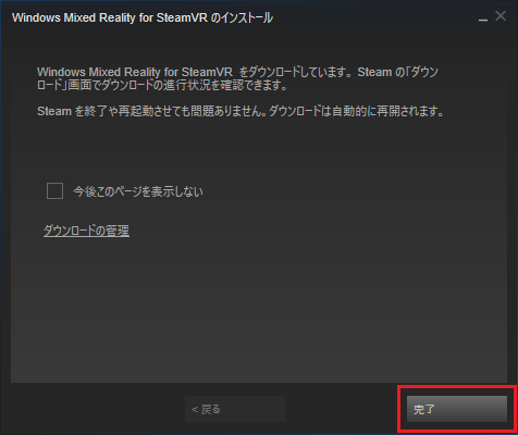 Windows Mixed Reality for SteamVR_ダウンロード開始_03_完了をクリック_s