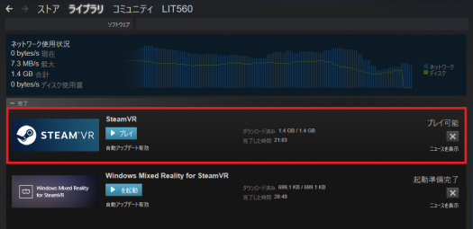 SteamVRのダウンロード_02b_完了_s