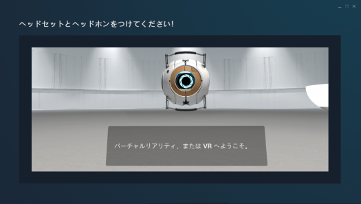SteamVR_チュートリアル_001