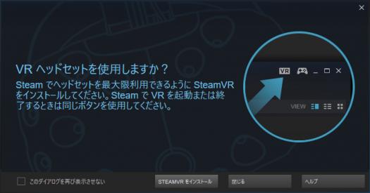 SteamでVRを使う_01