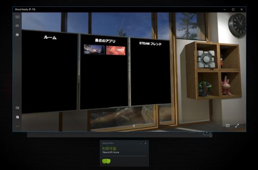 スクリーンショット_SteamVR内_01