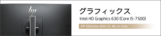 525x110_HP-EliteOne-800-G3-AiO_グラフィックス_01b
