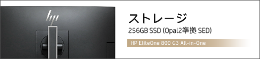 525x110_HP-EliteOne-800-G3-AiO_ストレージ_01b