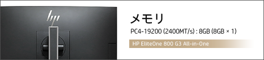 525x110_HP-EliteOne-800-G3-AiO_メモリ_01b