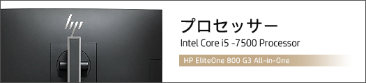 525x110_HP-EliteOne-800-G3-AiO_プロセッサー_01b