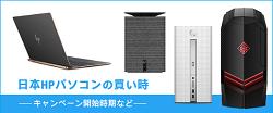 250_日本HPのパソコンの買い時_180518_02a