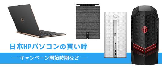 525x210_日本HPのパソコンの買い時_180518_01a
