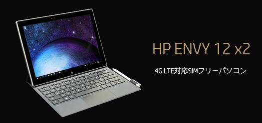 HP-ENVY-12-x2_速攻レビュー_180605_01a