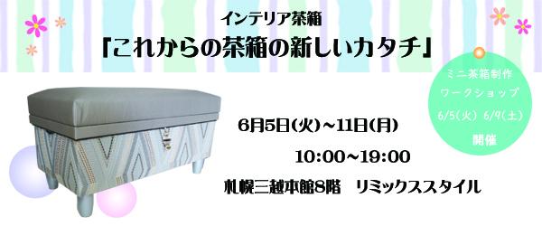 札幌三越バナー