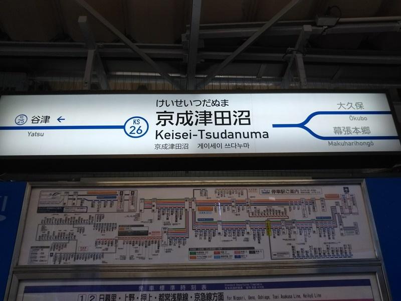 京成津田沼1