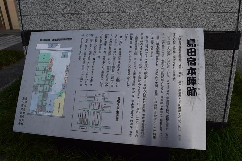 島田市街地4