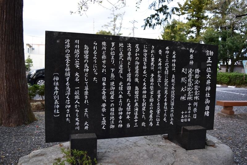 大井神社2