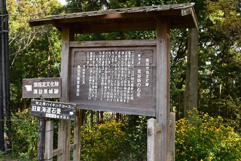 旧東海道1