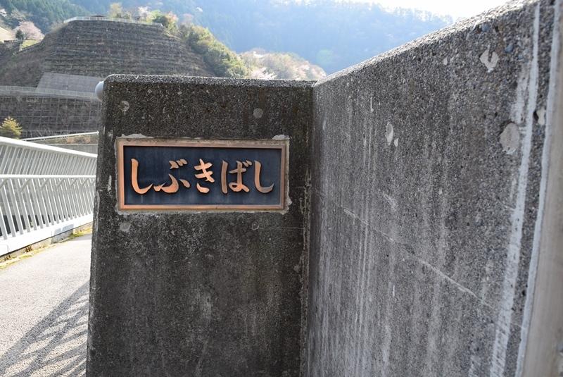 長島ダム17