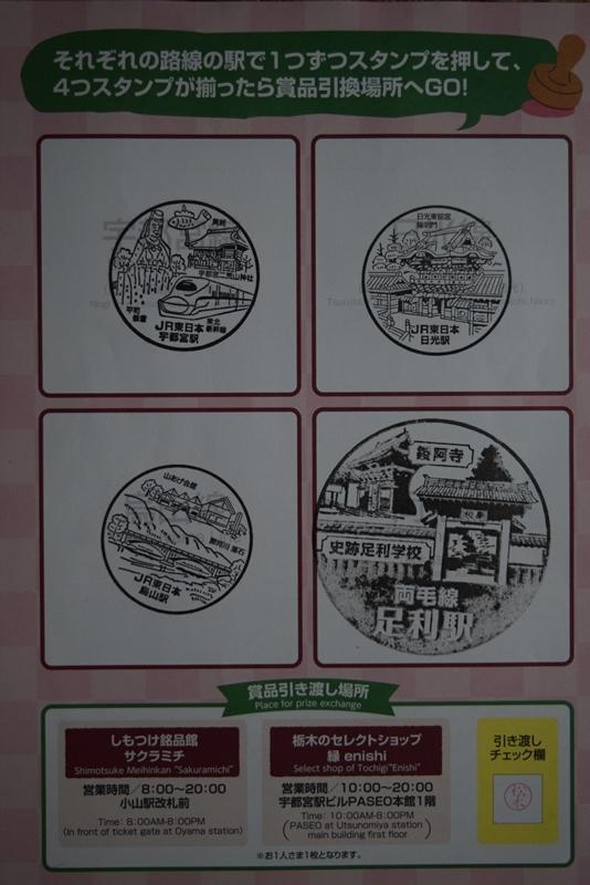 栃木の駅ラリー2