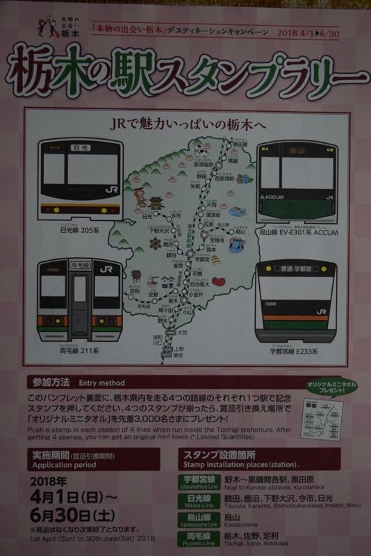 栃木の駅ラリー1