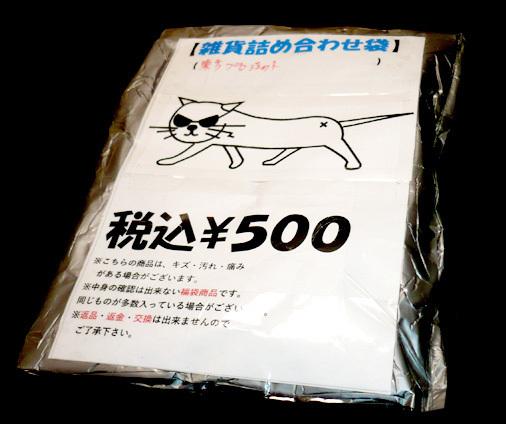 駿河屋 雑貨詰め合わせ袋 東方プロジェクト