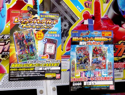 仮面ライダーバトル ガンバライジング ボトルマッチ4弾