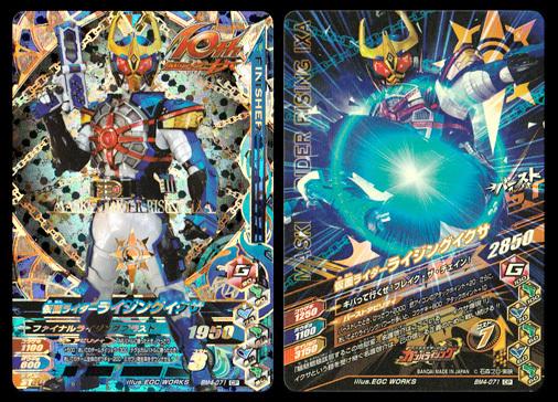 ガンバライジング BM4-071 仮面ライダーライジングイクサ