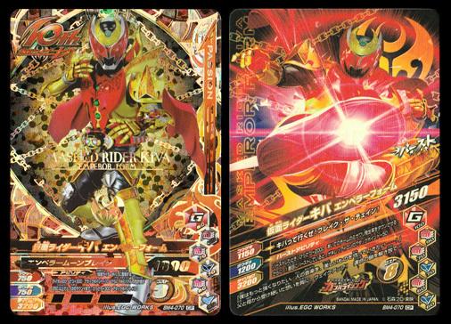 ガンバライジング BM4-070 仮面ライダーキバ エンペラーフォーム