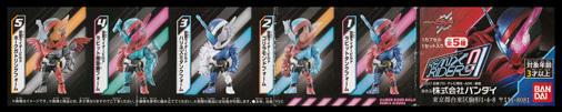 仮面ライダービルド リミックスライダーズ01
