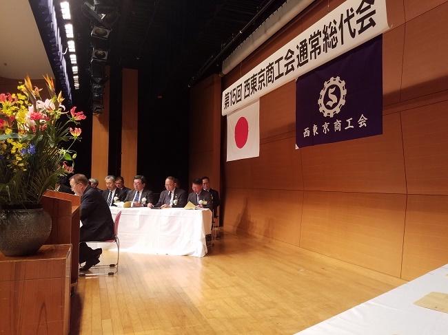 西東京商工会 総会