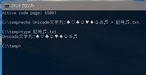 UTF-8に変更したコマンドプロンプト