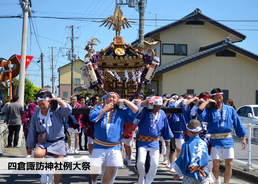 「四倉諏訪神社例大祭」が執り行われました! [平成30年5月5日(土・祝)]1