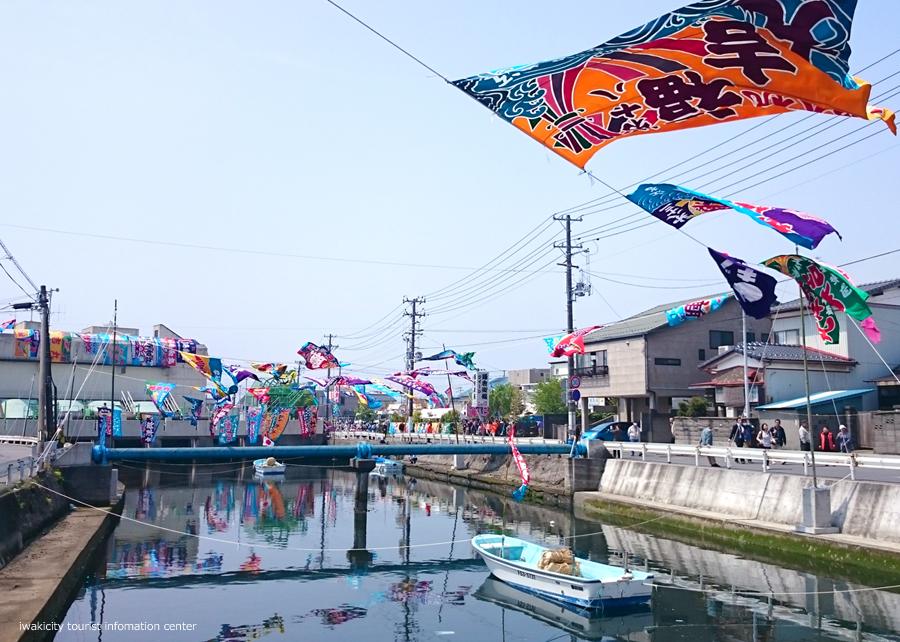 「第3回小名浜どんとやれ、大漁旗」明日開催! [平成30年5月4日(金・祝)更新]3