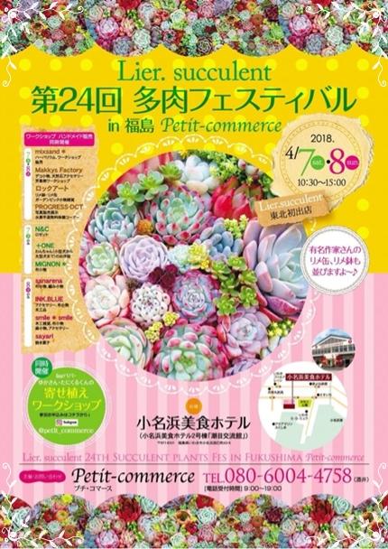 多肉フェスティバル [平成30年4月5日(木)更新]