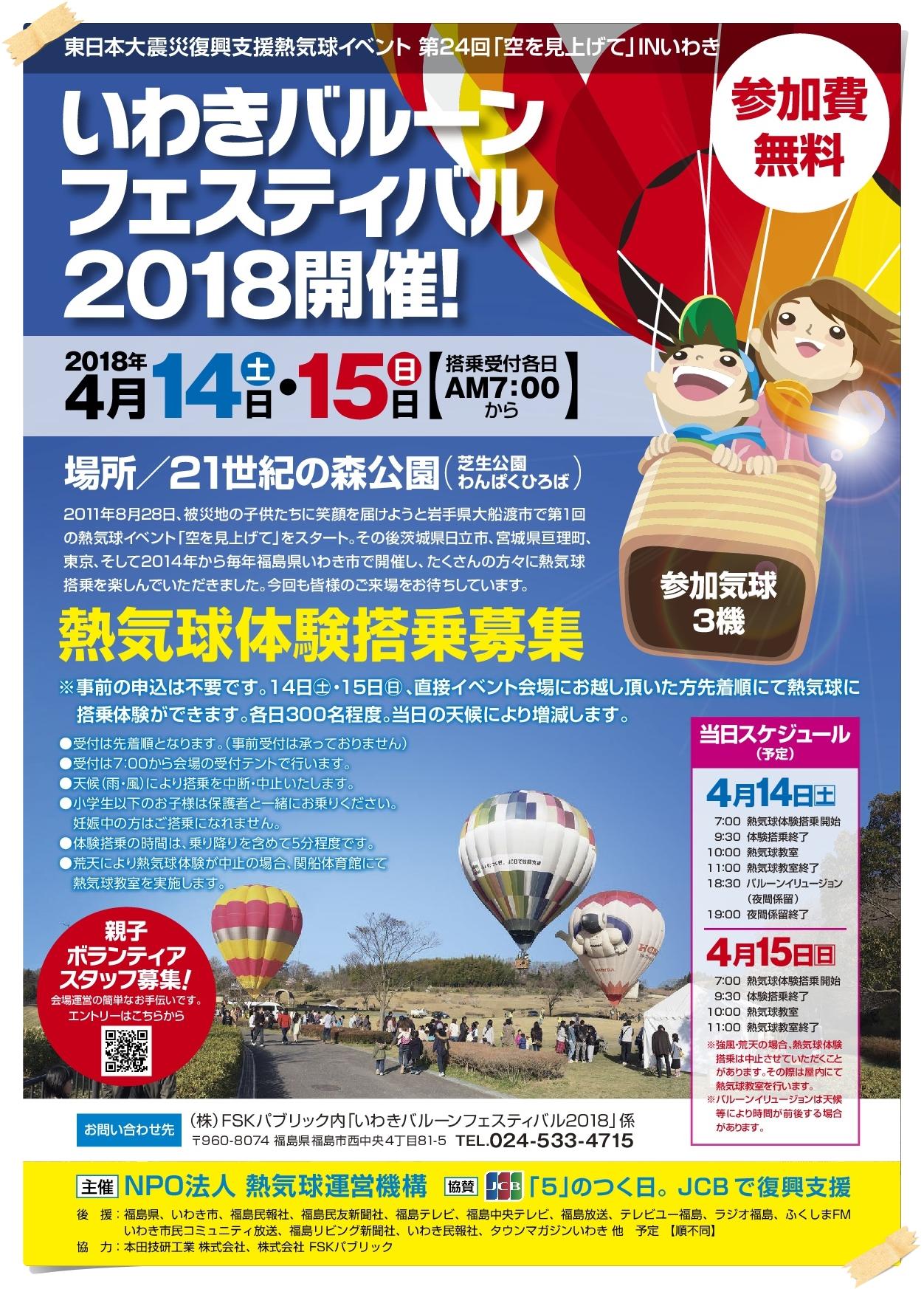 いわきに熱気球がやってくる!「いわきバルーンフェスティバル2018」今週末開催! [平成30年4月9日(月)更新]1