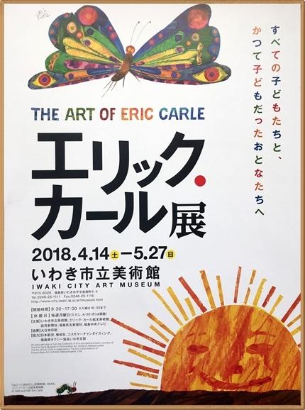 エリックカール展