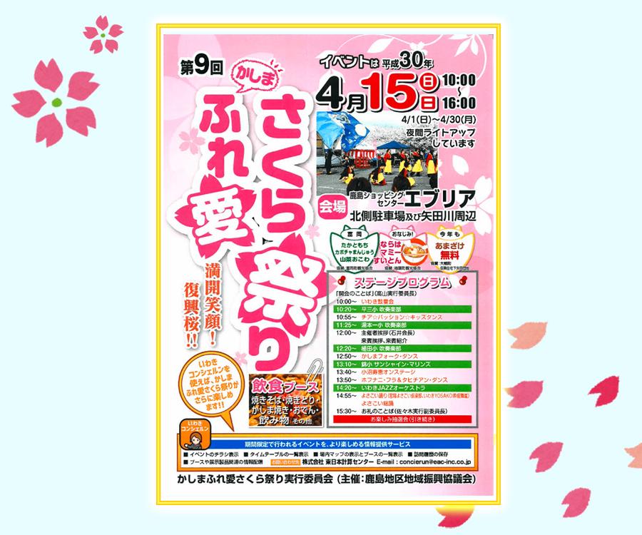 満開笑顔・復興桜「第9回かしまふれ愛さくら祭り」15日(日)開催! [平成30年4月11日(水)更新]