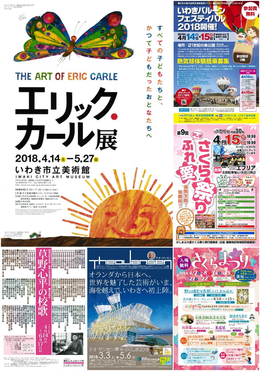 週末イベント情報 [平成30年4月12日(木)更新]1