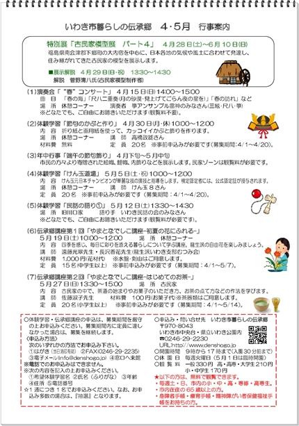 いわき市暮らしの伝承郷 春の行事 [平成30年4月14日(土)更新]