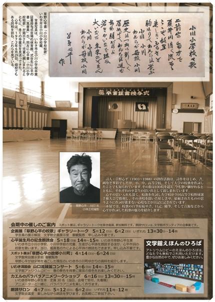 草野心平記念文学館「草野心平の校歌」開催中! [平成30年4月15日(日)更新]02