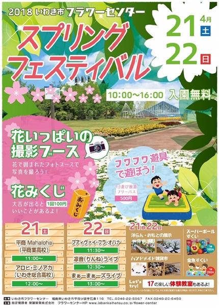 フラワーセンター「スプリングフェスティバル」今週末開催!! [平成30年4月17日(火)更新]