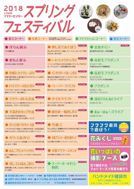 フラワーセンター「スプリングフェスティバル」今週末開催!! [平成30年4月17日(火)更新]02
