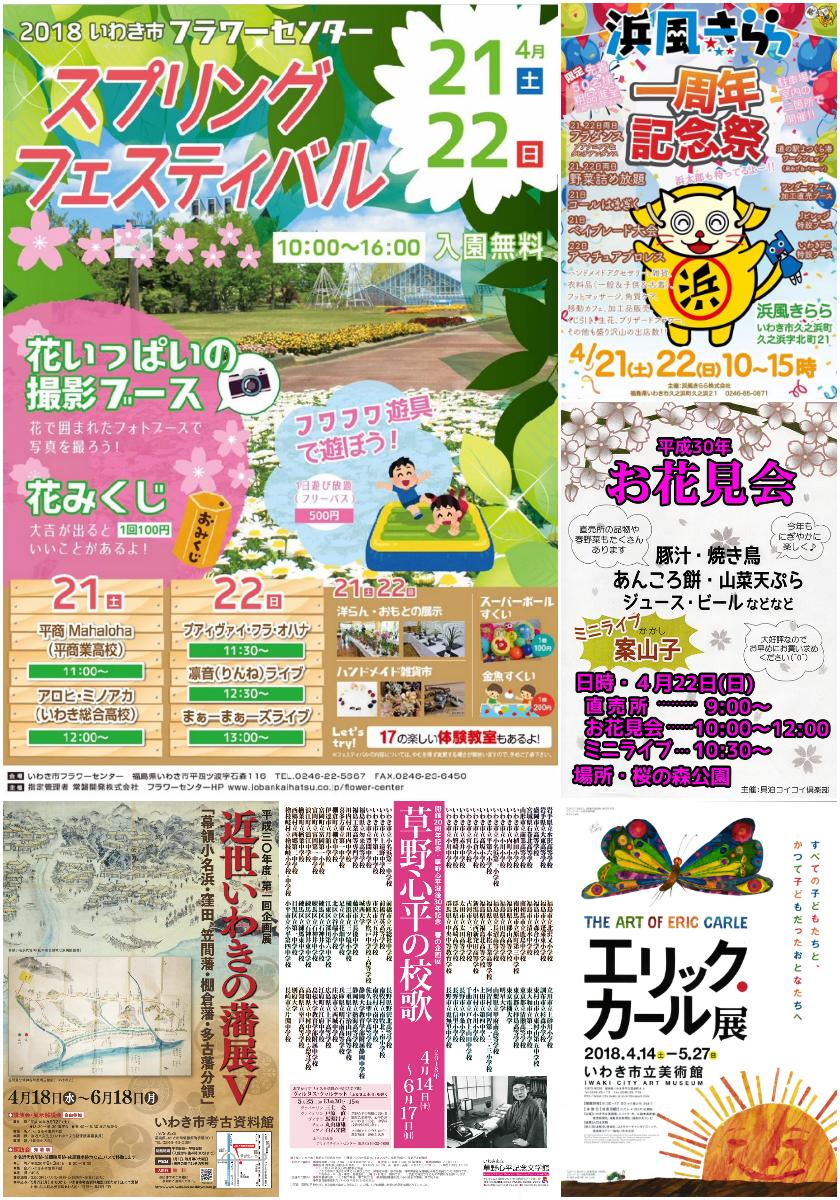 週末イベント情報 [平成30年4月20日(金)更新]