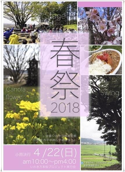 「いわき万本桜 春祭2018」明日開催! [平成30年4月21日(土)更新]