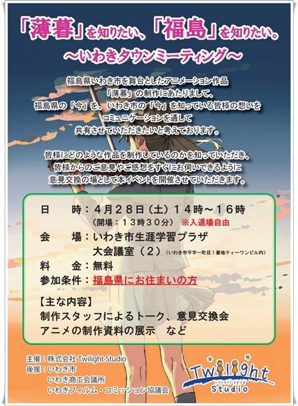 『薄暮』~いわきタウンミーティング~ [平成30年4月23日(月)更新]