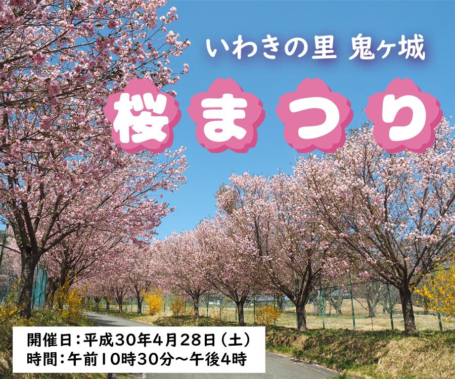 いわきの里鬼ヶ城「桜まつり」28日(土)開催! [平成30年4月24日(火)更新]1