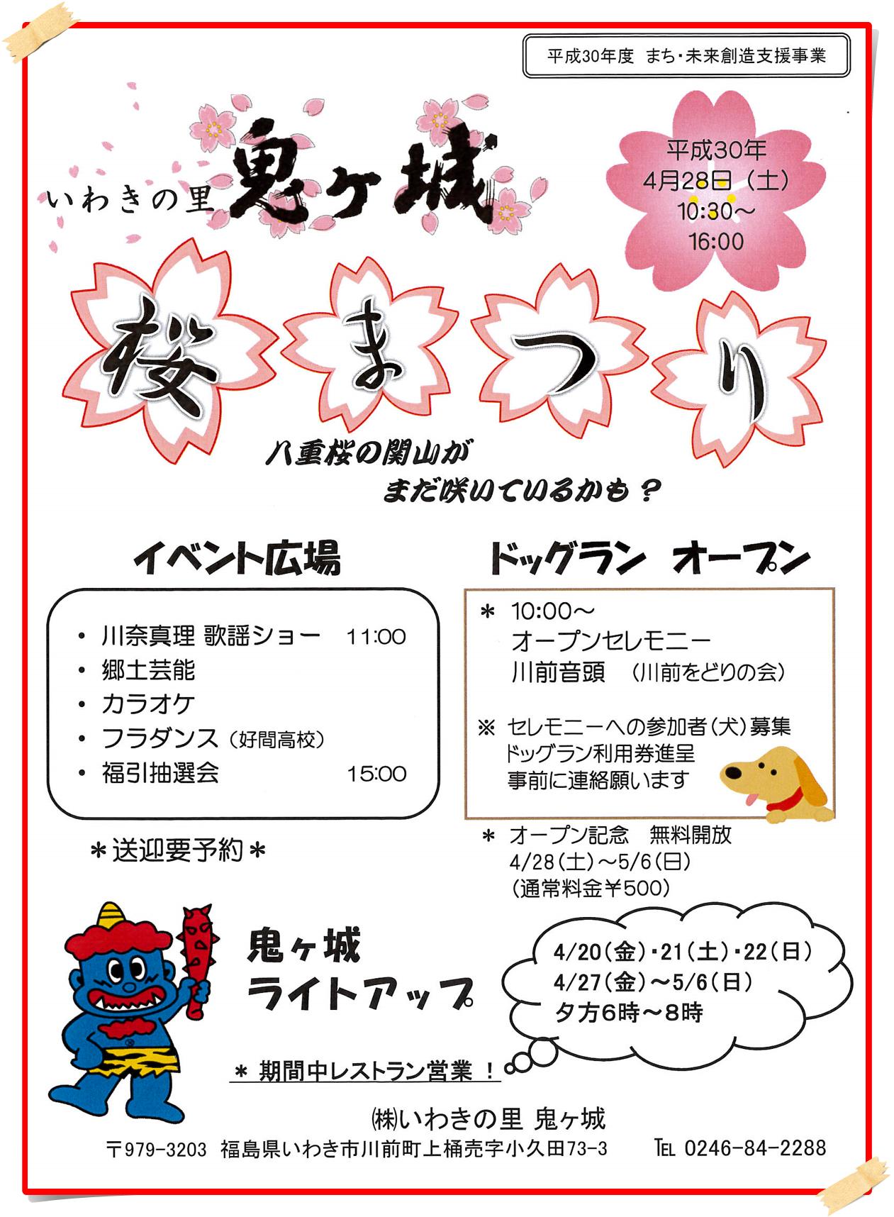 いわきの里鬼ヶ城「桜まつり」28日(土)開催! [平成30年4月24日(火)更新]2