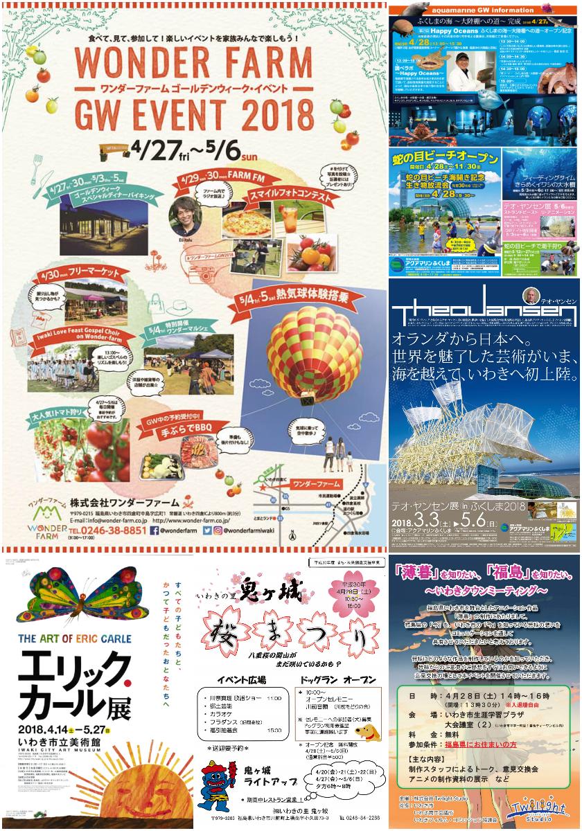 週末イベント情報 [平成30年4月27日(金)更新]