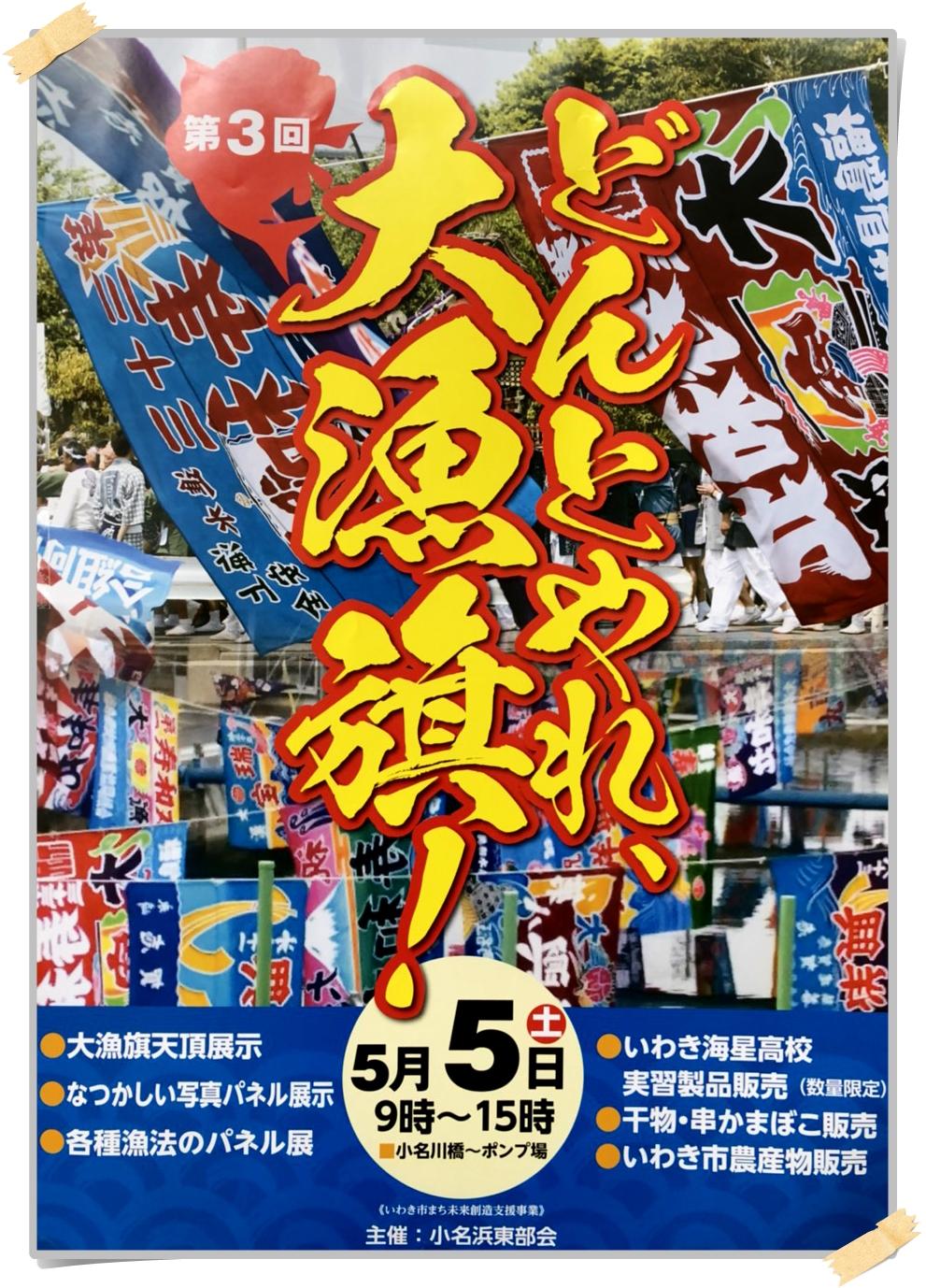 「第3回小名浜どんとやれ、大漁旗」明日開催! [平成30年5月4日(金・祝)更新]1